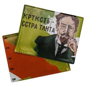 Обложка для студенческого билета Чехов