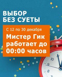 Работаем до полуночи с 12 по 30 декабря! Приезжайте в магазин без пробок и очереди!