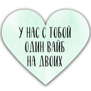 Валентинка У нас с тобой один вайб на двоих