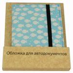 Обложка для автодокументов Fish В упаковке