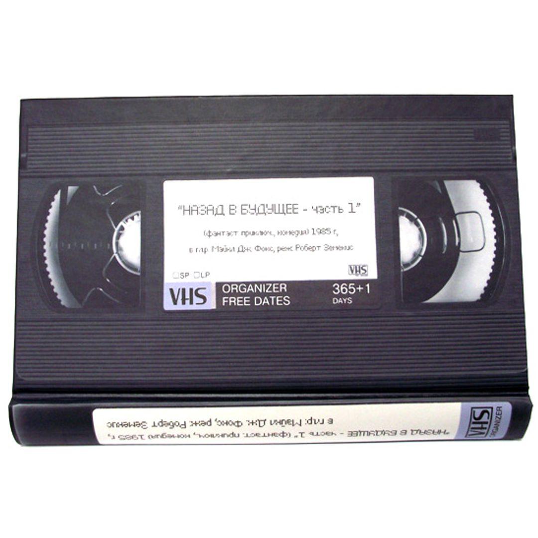 Органайзер Кассета VHS (Назад в будущее)