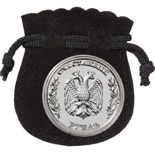 Счастливый рубль