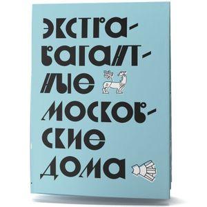 Путеводитель Экстравагантные московские дома