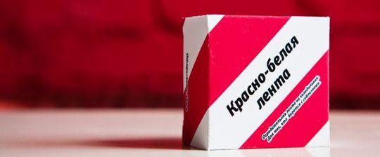 Магнит Красно-белая лента Упаковка