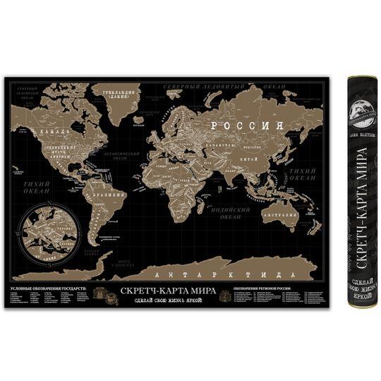 Скрэтч-карта мира Black (Dark) Edition (увеличенная версия)