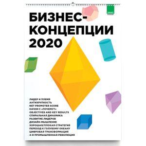 Умный календарь Бизнес-концепции 2020