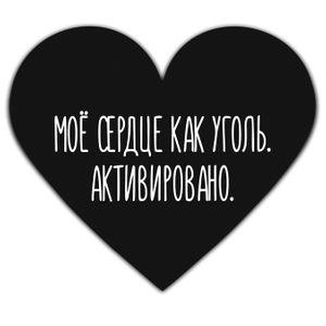 Валентинка Мое сердце как уголь