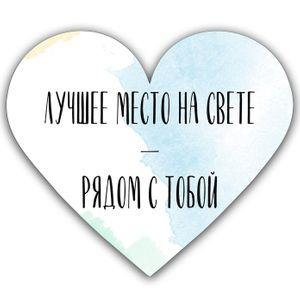 Валентинка Лучшее место - рядом с тобой