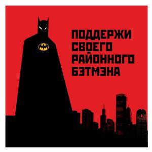 Стикер Поддержи своего районного Бэтмена