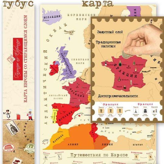 Скрэтч-карта Европы