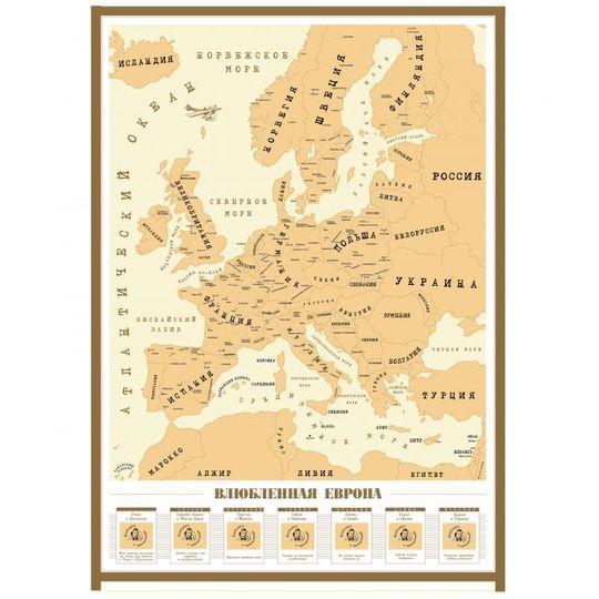 Скретч-карта Влюбленная Европа
