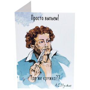 Открытка Пушкин Просто выпьем!