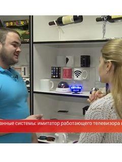 Мистер Гик на ТВ: Как обезопасить дом от квартирных краж