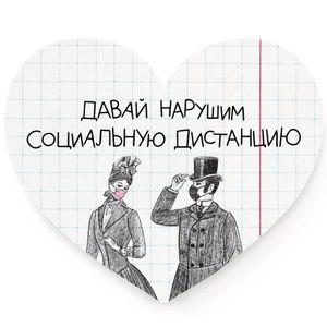 Валентинка Дистанция
