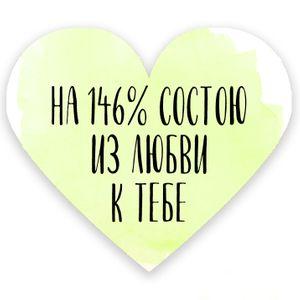 Валентинка На 146% состою из любви