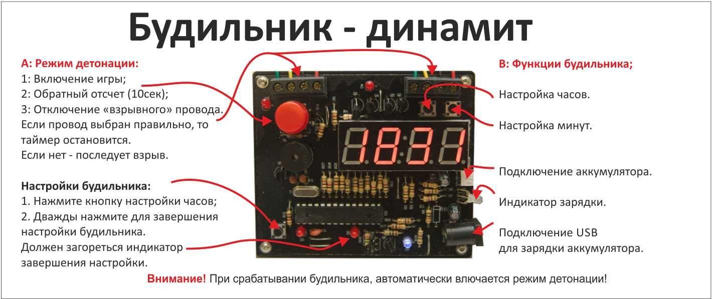 Будильник Динамит Инструкция