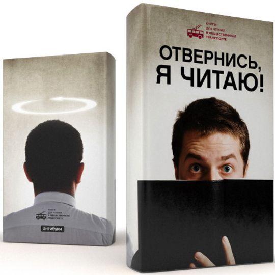 Обложка-антибук Отвернись, я читаю!