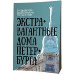 Путеводитель Экстравагантные дома Петербурга