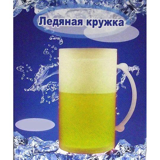 Ледяная кружка Желтая