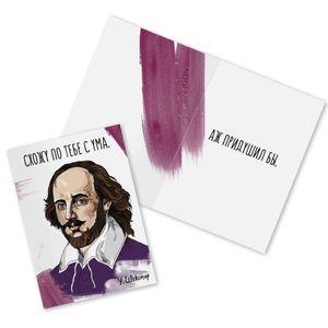 Открытка Шекспир Схожу по тебе с ума