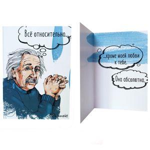 Открытка Эйнштейн Все относительно