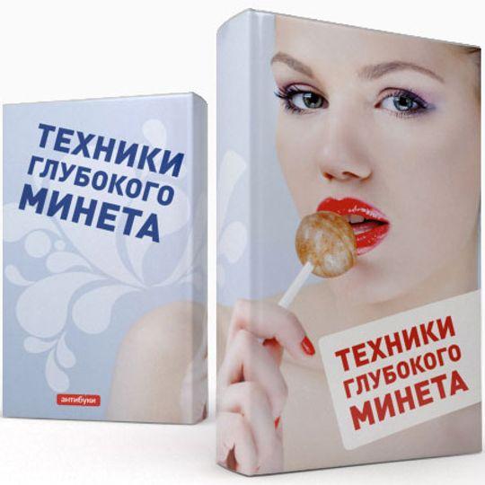 Учебник минета