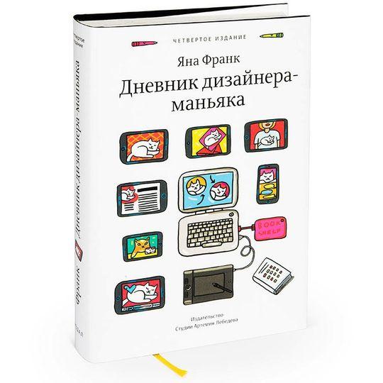 Книга Яна Франк - Дневник дизайнера-маньяка (5-е издание)