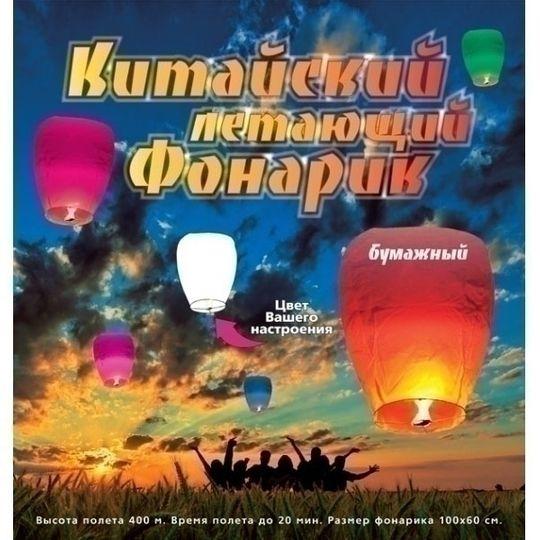 Летающий фонарик Сердце Упаковка