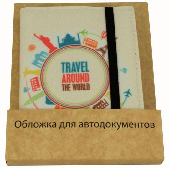 Обложка для автодокументов Travel Around В упаковке