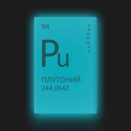 Светящееся мыло<br>(Плутоний/уран)