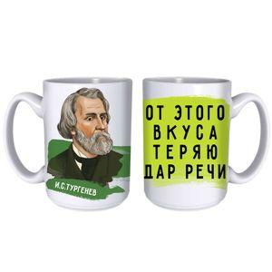Кружка Тургенев Теряю дар речи