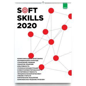 Умный календарь Soft Skills 2020