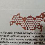 Карта для пивных крышек (Beer bank) Отзыв