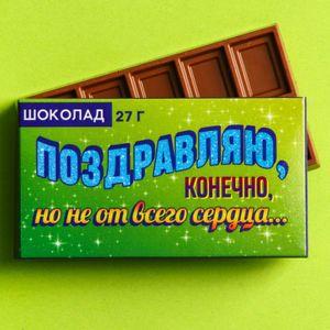 Шоколад Поздравляю, конечно, но не от всего сердца