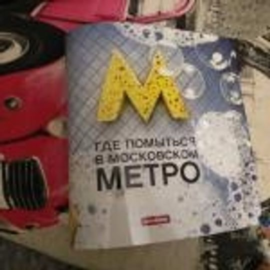 Фото покупателя Светлана