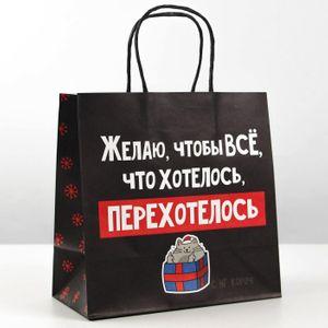 Подарочный пакет Чтобы все хотелось (22*22*11 см)